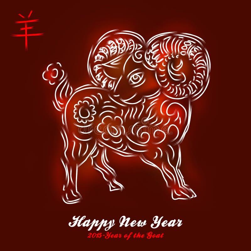 Ano novo chinês feliz, 2015 ilustração stock