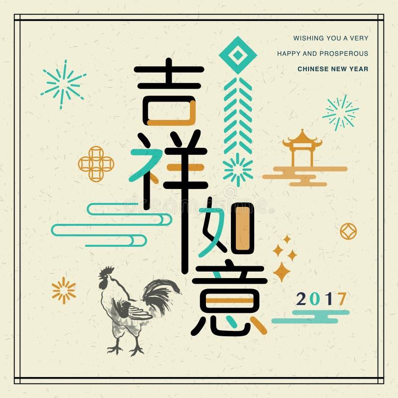 Ano novo chinês feliz 2017! ilustração royalty free