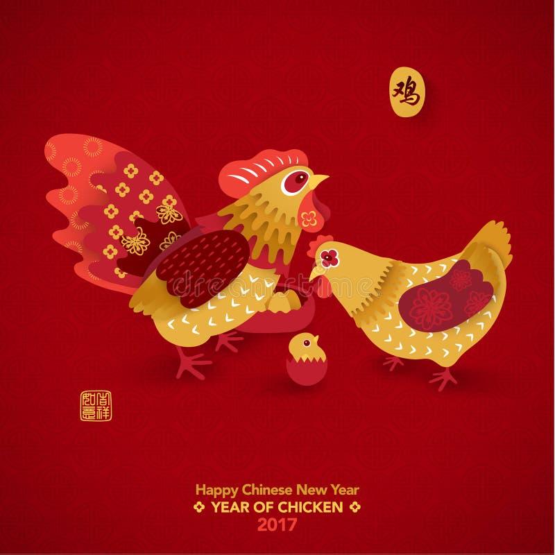 Ano novo chinês feliz 2017 anos de galinha ilustração stock