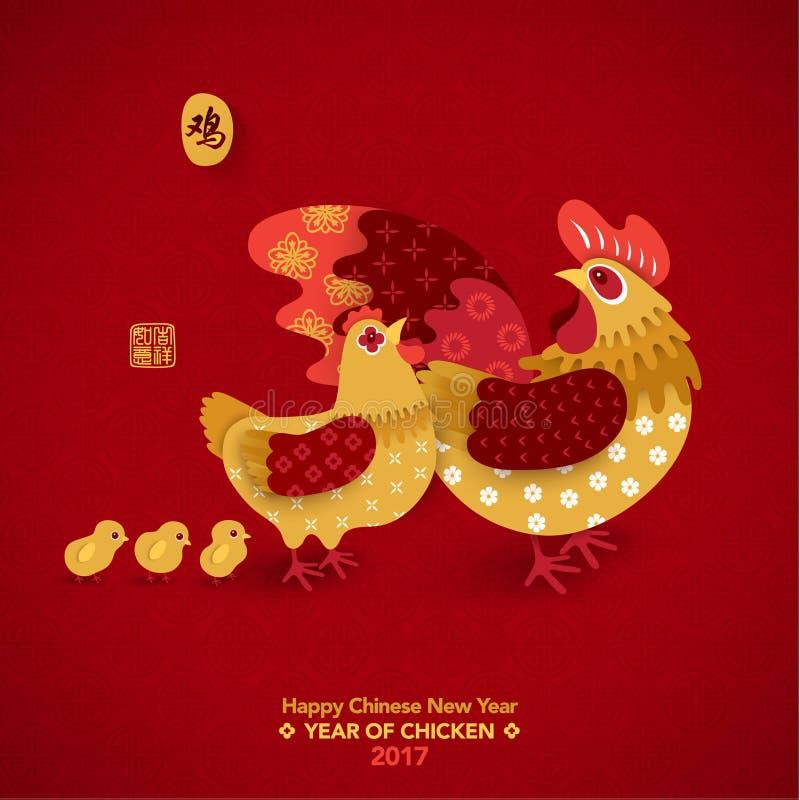 Ano novo chinês feliz 2017 anos de galinha ilustração royalty free