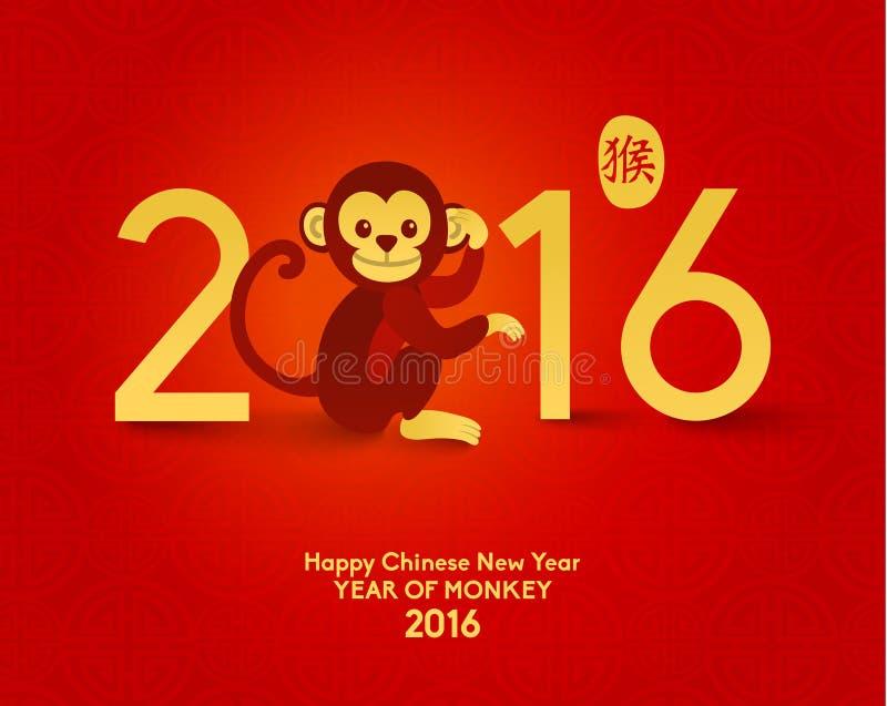Ano novo chinês feliz 2016 anos de macaco ilustração royalty free