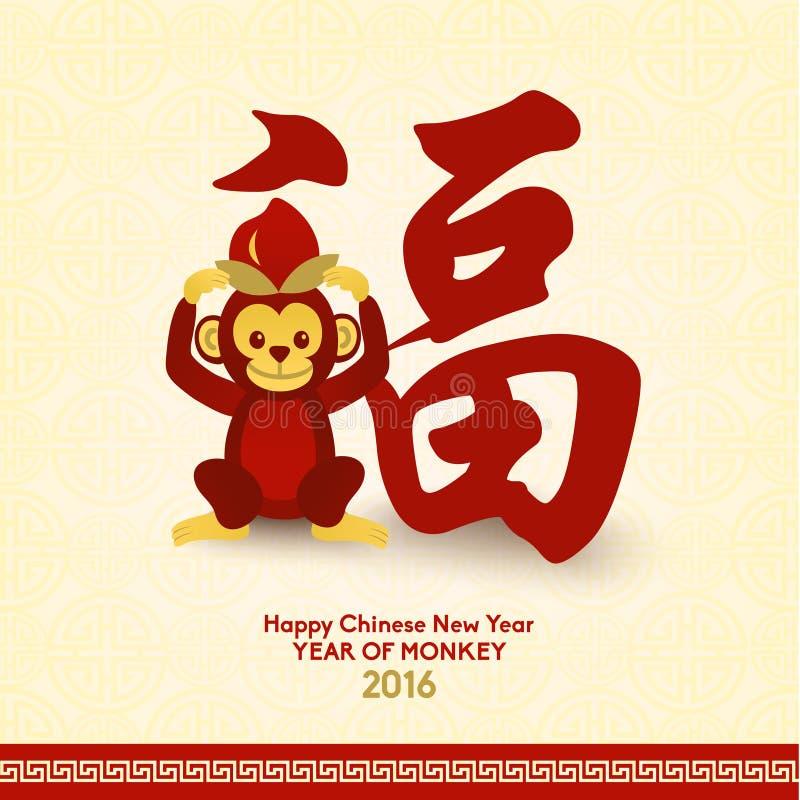 Ano novo chinês feliz 2016 anos de macaco ilustração stock