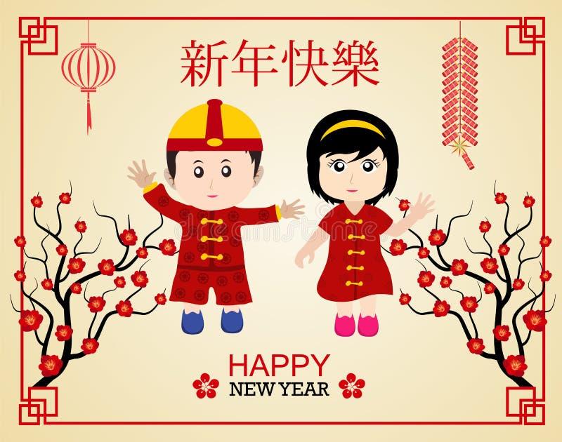 Ano novo chinês feliz 2018 anos do cão ano novo lunar com crianças dos pares ilustração royalty free