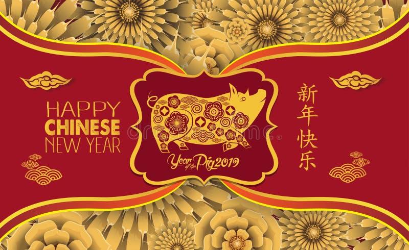 Ano novo chinês feliz 2019 anos do papel do porco cortaram o estilo Os caráteres chineses significam o ano novo feliz, rico, sina ilustração royalty free