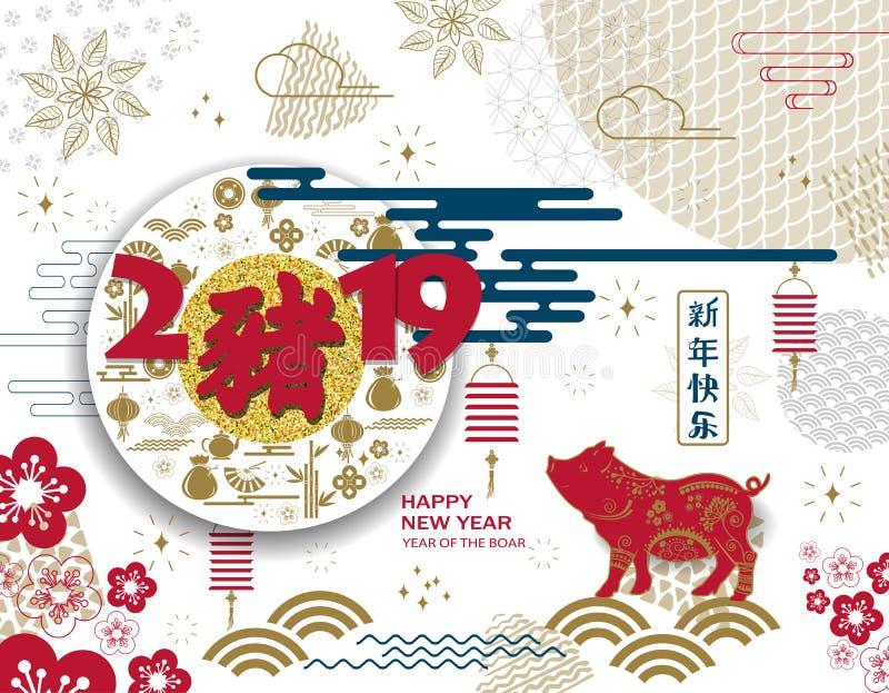 Ano novo chinês feliz 2019 anos do porco Ano novo feliz do meio dos caráteres chineses ilustração royalty free