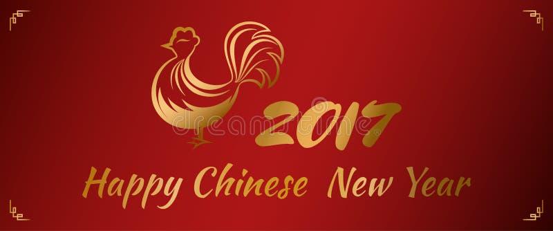 Ano novo chinês feliz 2017 com a bandeira dourada do galo Zodíaco chinês ilustração do vetor