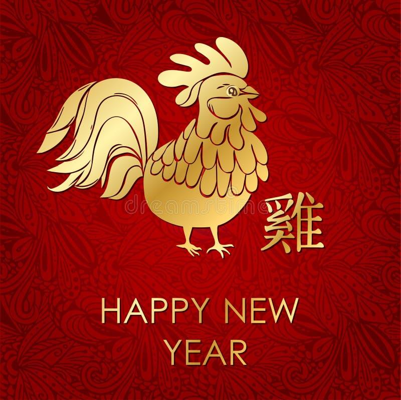 Ano novo chinês feliz 2017 com galo dourado ilustração stock