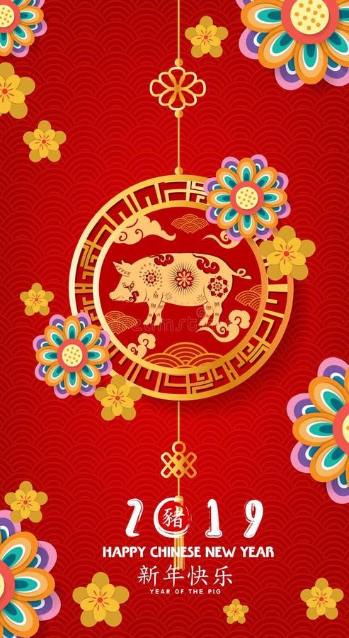 Ano novo chinês feliz 2019 da bandeira, ano do porco ano novo lunar Ano novo feliz do meio dos caráteres chineses ilustração do vetor