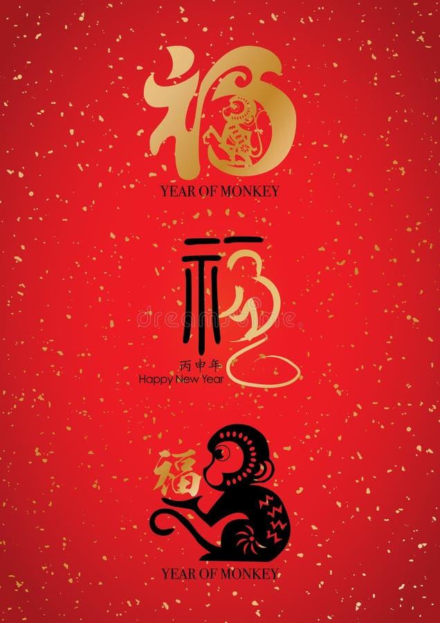 Ano novo chinês feliz de 2016 macacos