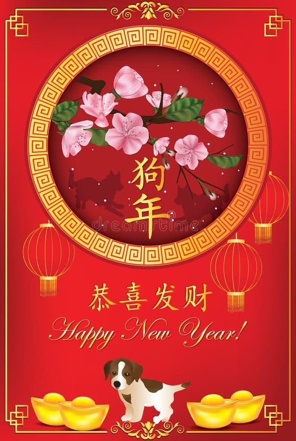 Ano novo chinês feliz do cão 2018! cartão do vintage com fundo vermelho ilustração do vetor
