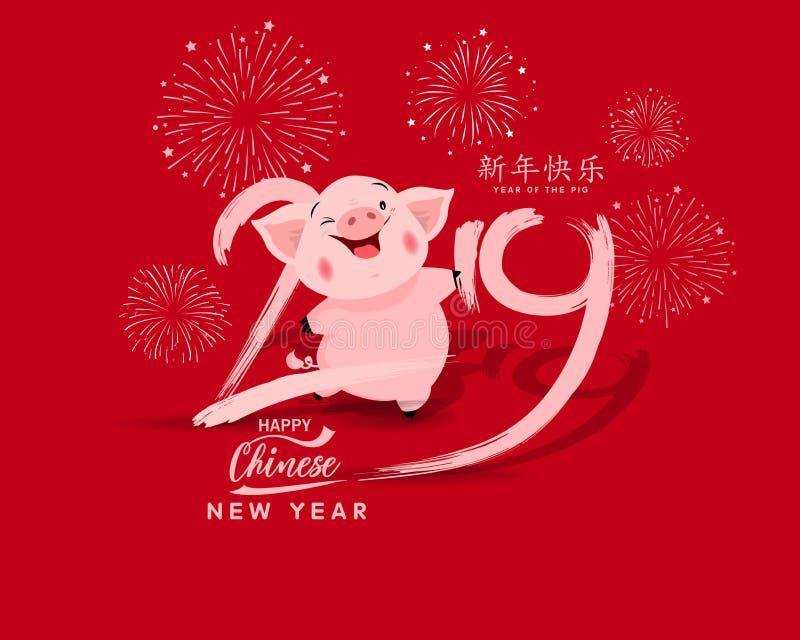 Ano novo chinês feliz 2019, ano do porco ano novo lunar Ano novo feliz do meio dos caráteres chineses ilustração stock