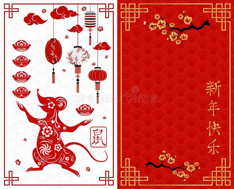 Ano novo chinês feliz 2020, ano do rato Ajuste dos cartões com as lanternas tradicionais, os testes padrões e o Sakura do rato ve ilustração do vetor