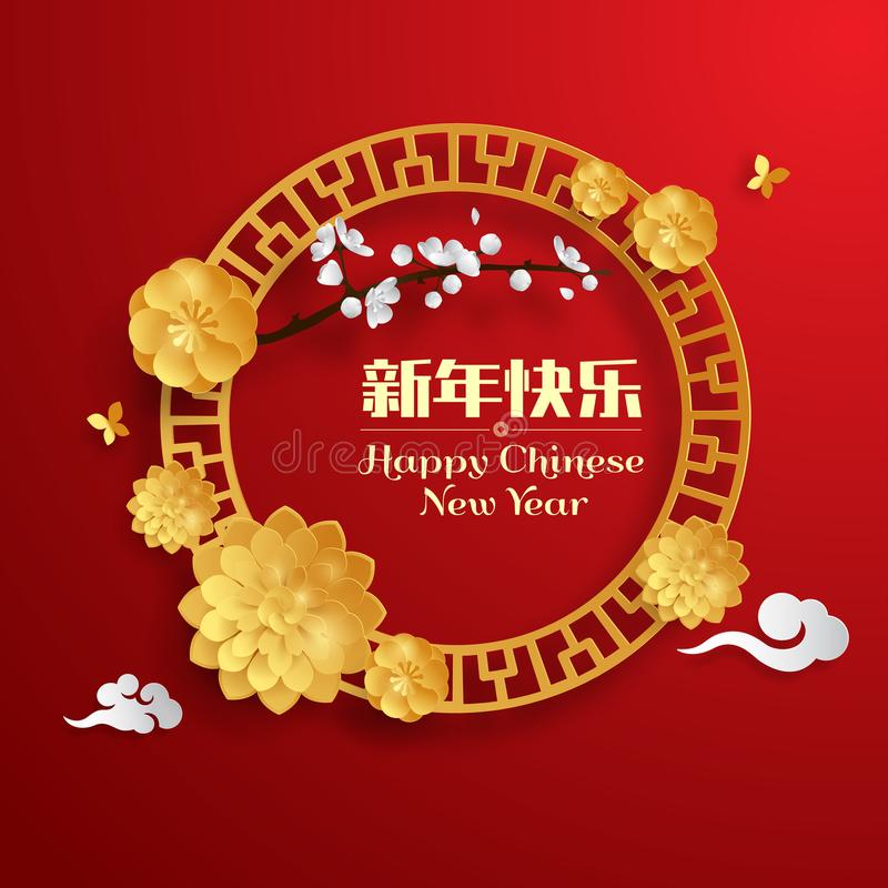 Ano novo chinês feliz E ilustração royalty free
