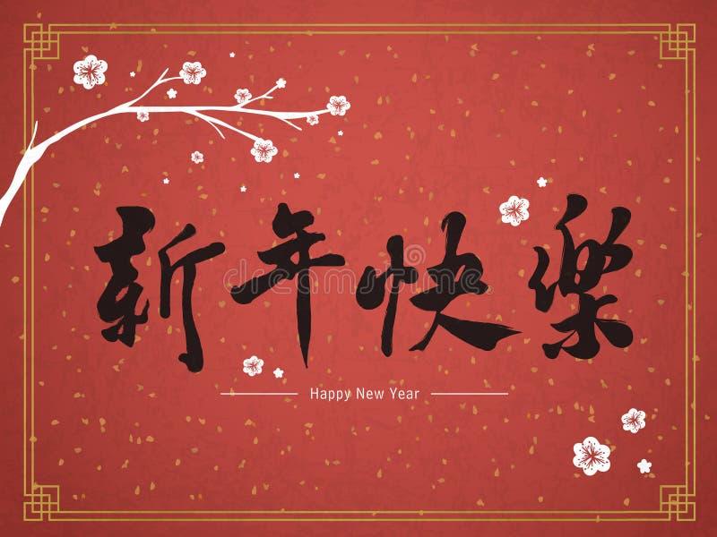 Ano novo chinês feliz em palavras do chinês tradicional ilustração royalty free