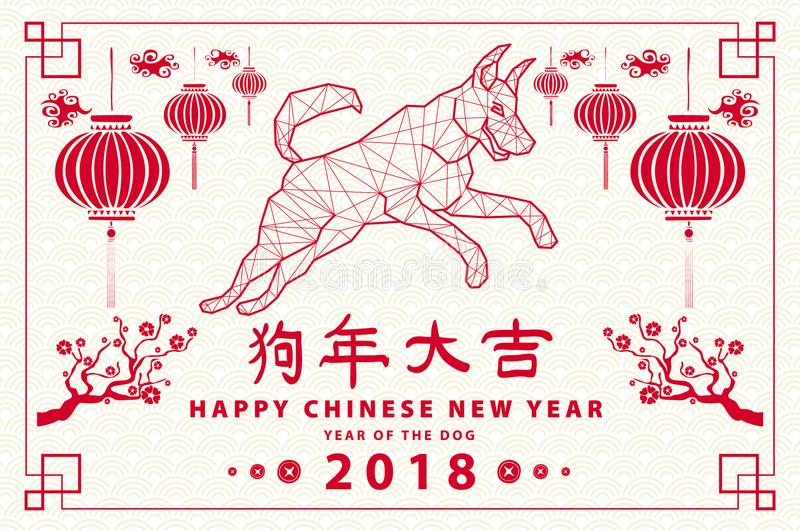 Ano novo chinês feliz - o texto do ouro 2018 e do zodíaco e da flor do cão vetor do quadro projetam a arte ilustração do vetor