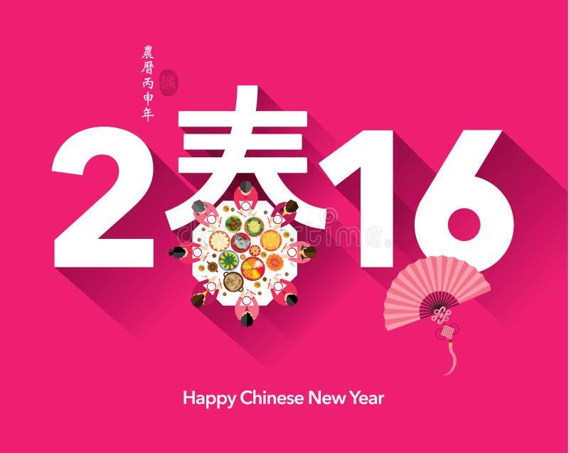 Ano novo chinês feliz oriental 2016 ilustração stock