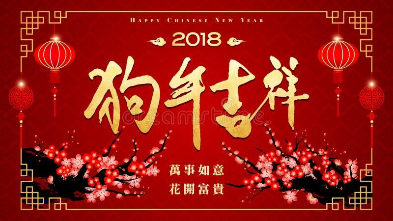 Ano novo chinês, o ano do cão ilustração do vetor