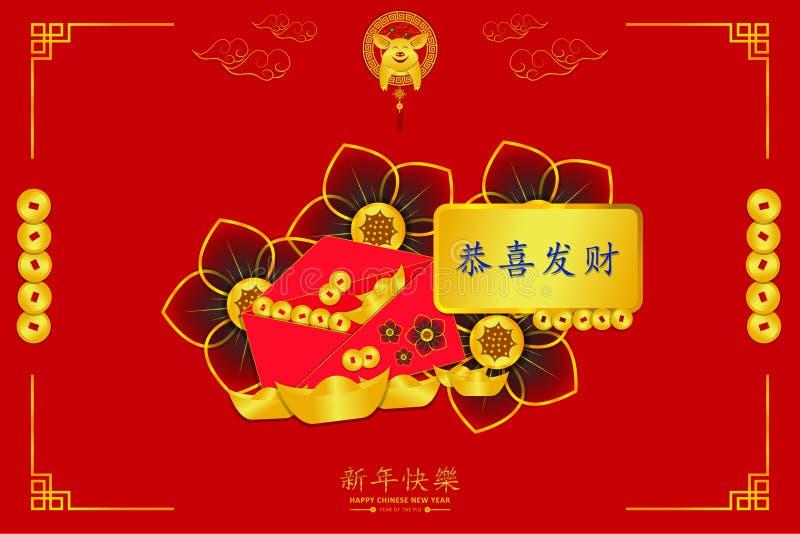Ano novo chin?s feliz Car?teres de Xin Nian Kual Le para o festival do CNY o zod?aco do porco O caráter azul do Cai do fá do gong ilustração royalty free