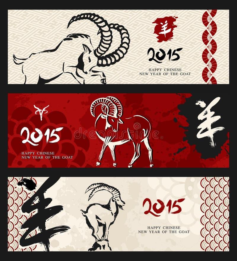 Ano novo do grupo da bandeira do vintage do chinês da cabra 2015 ilustração do vetor