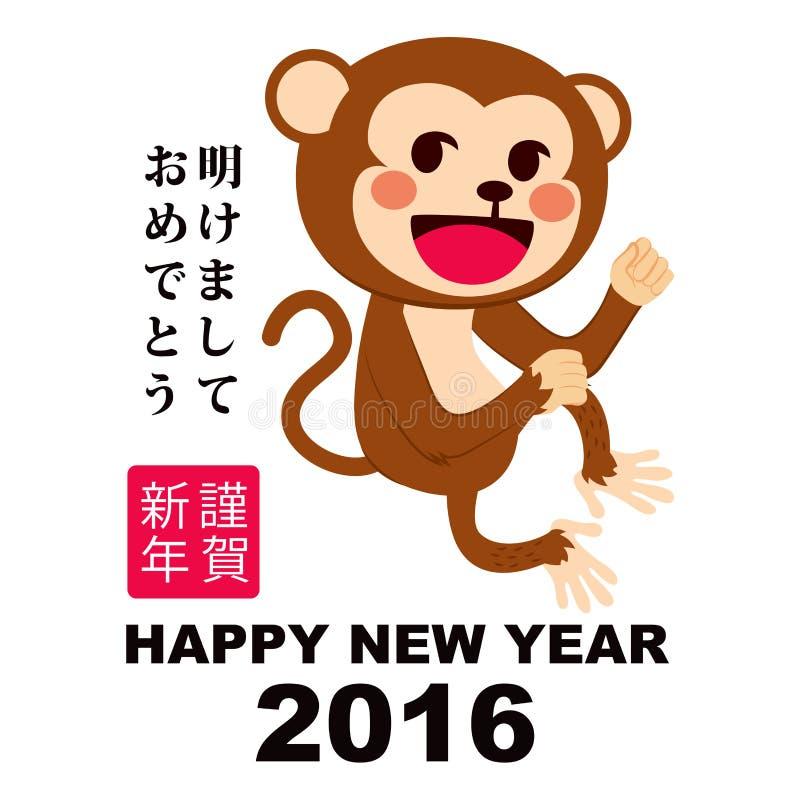 Ano novo do macaco feliz ilustração do vetor