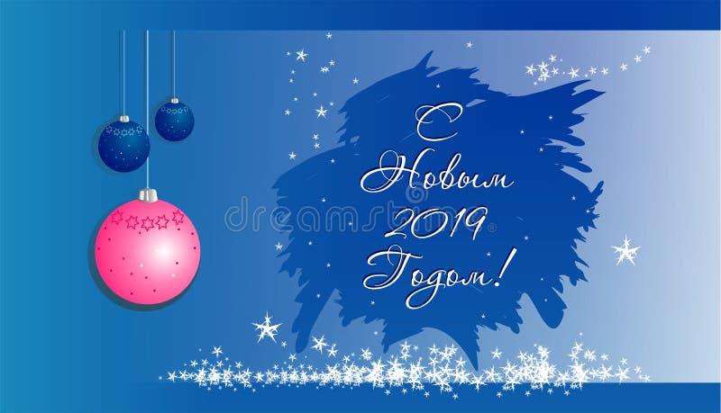Ano novo feliz, bolas do ano novo, geada, flocos de neve, celebração, fundação azul, congrats, feriados, cumprimentos ilustração royalty free