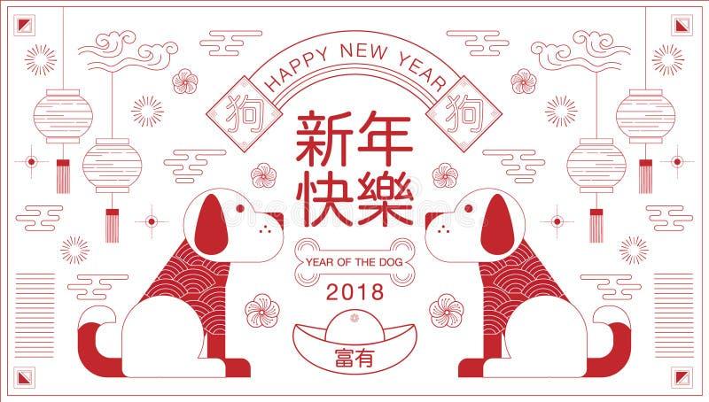 Ano novo feliz, 2018, cumprimentos chineses do ano novo, ano do cão, fortuna, ilustração stock