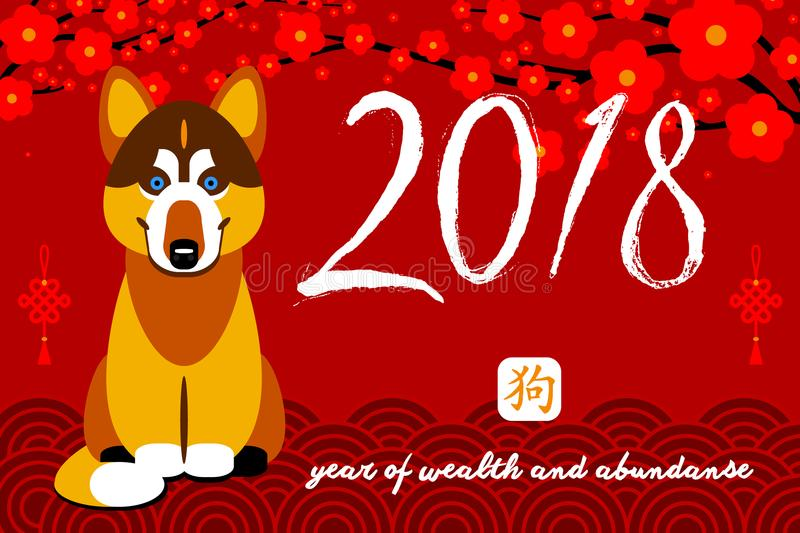Ano novo feliz, 2018, cumprimentos chineses do ano novo, ano do cão, fortuna Ilustração do vetor, grande elemento do projeto ilustração royalty free