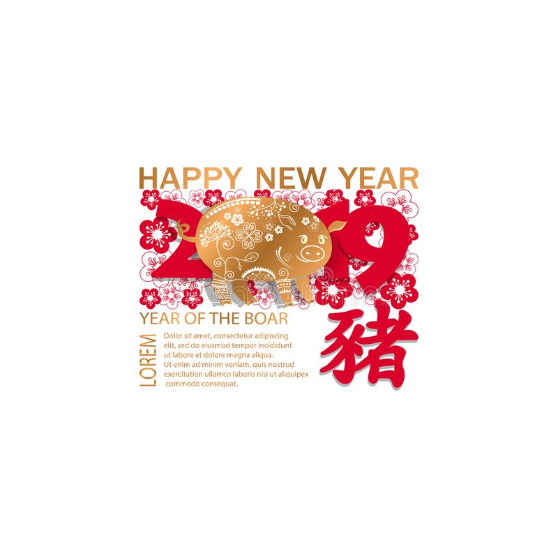 Ano novo feliz 2019 do desejo estilizado Ano do varrão Porco chinês da tradução ilustração stock