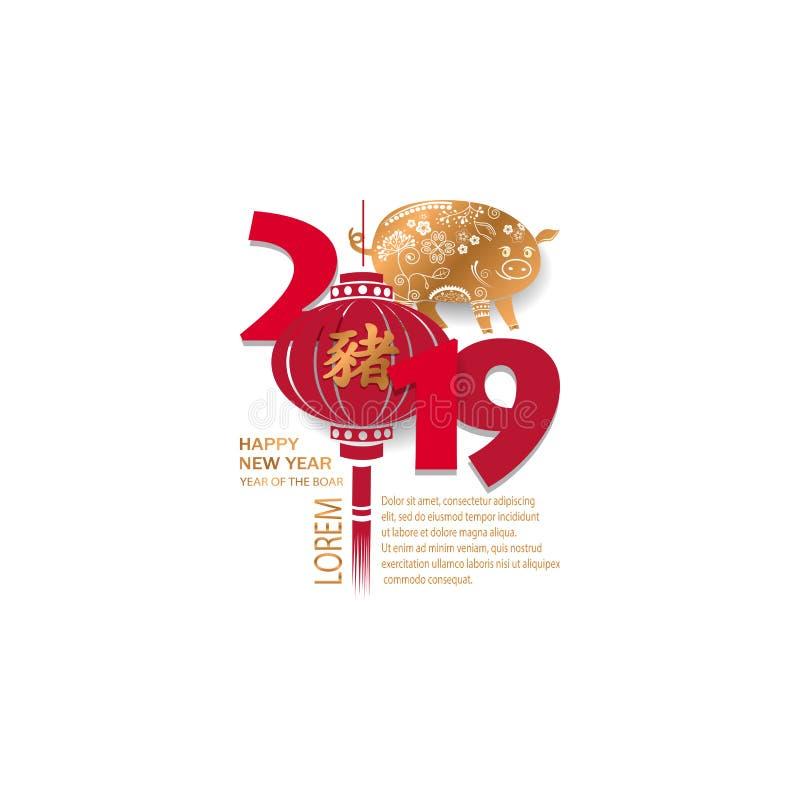 Ano novo feliz 2019 do desejo estilizado Ano do varrão Porco chinês da tradução ilustração do vetor