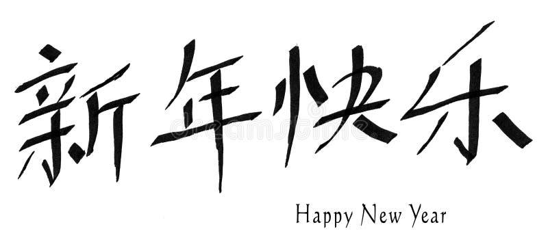 Ano novo feliz no chinês ilustração do vetor