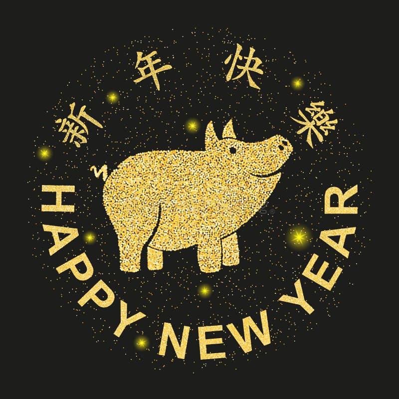 Ano novo feliz O porco amarelo é o símbolo de 2019 no calendário chinês Ano novo feliz do meio dos caráteres chineses ilustração royalty free