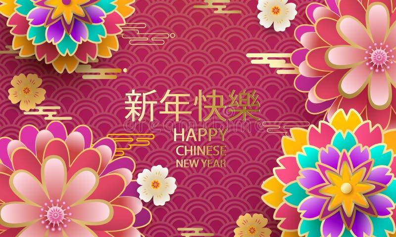 Ano novo feliz O projeto do ano 2019 novo do cartão chinês, do cartaz, do inseto ou do convite com papel cortou Sakura Flowers ilustração royalty free