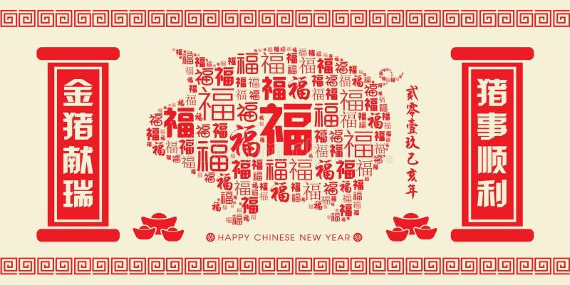 2019 anos chineses do corte do papel do ano novo de bandeira do vetor do porco ilustração royalty free