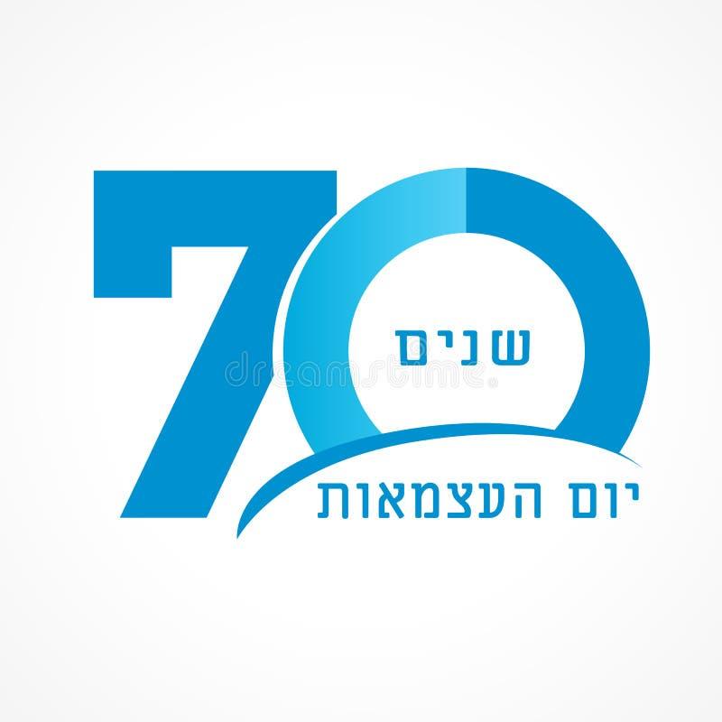 70 anos de emblema de Israel e texto judaico do Dia da Independência ilustração stock