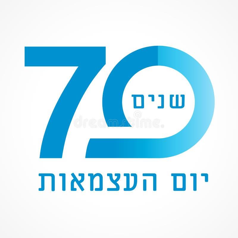 70 anos de logotipo de Israel e texto judaico do Dia da Independência ilustração royalty free