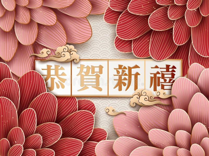 2017 anos novos chineses ilustração royalty free