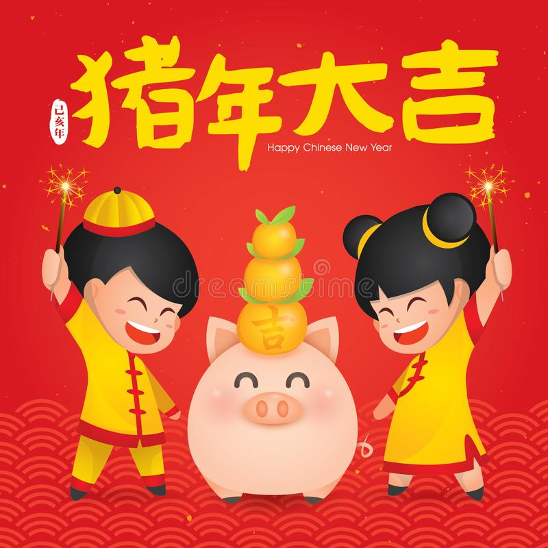 2019 anos novos chineses, ano de ilustração do vetor do porco tradução: Ano auspicioso do porco ilustração stock