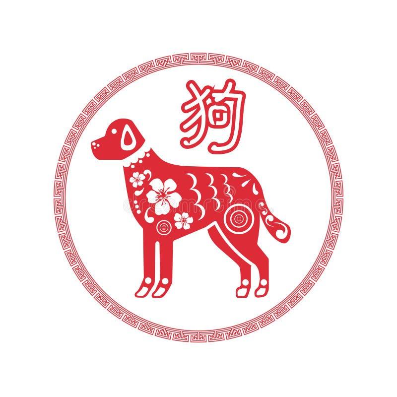 2018 anos novos chineses de caligrafia do corte do papel do cão no fundo branco ilustração royalty free