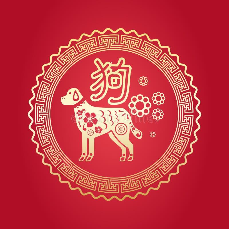 2018 anos novos chineses de caligrafia do corte do papel do cão no fundo vermelho ilustração do vetor