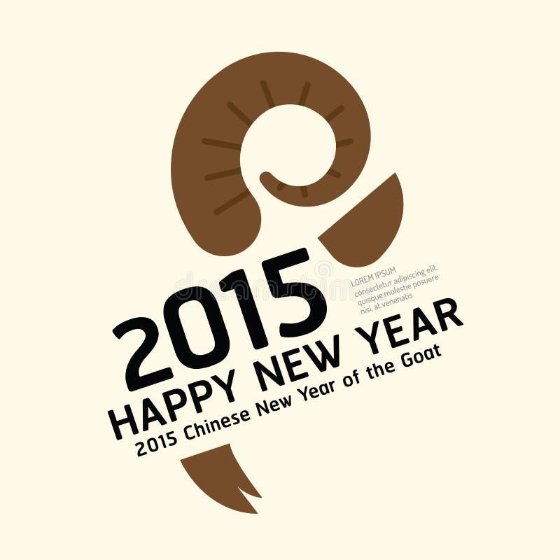 2015 anos novos chineses do projeto do vetor da cabra ilustração do vetor