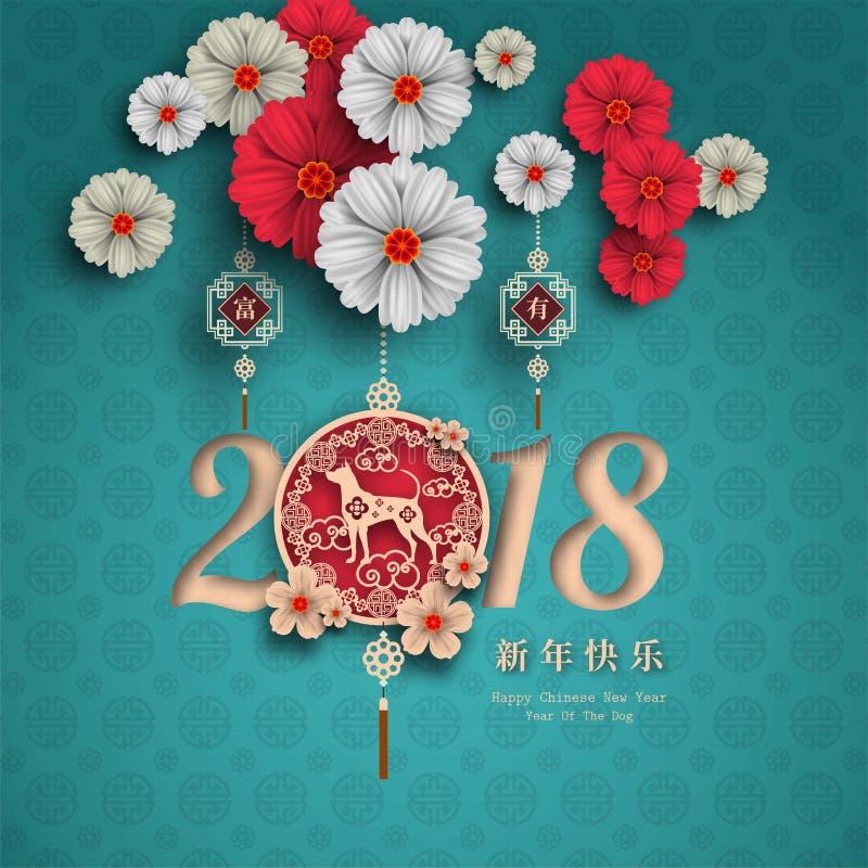2018 anos novos chineses felizes, ano do cão 2018 ilustração do vetor