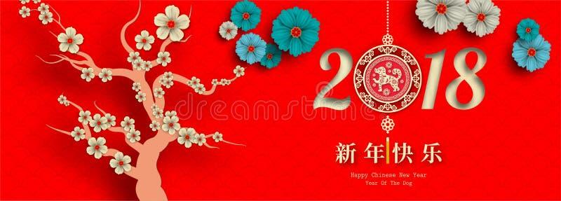 2018 anos novos chineses felizes, ano do cão 2018 ilustração stock
