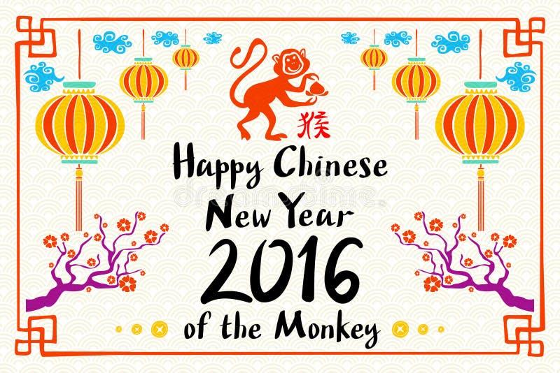 2016 anos novos chineses felizes do macaco com os ícones culturais do elemento de China que fazem o macaco mostrar em silhueta a  ilustração do vetor
