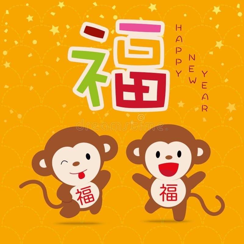 2016 anos novos chineses - projeto de cartão ilustração do vetor