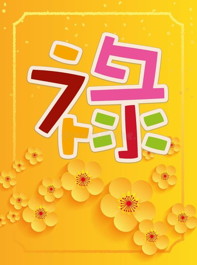 2016 anos novos chineses - projeto de cartão ilustração stock
