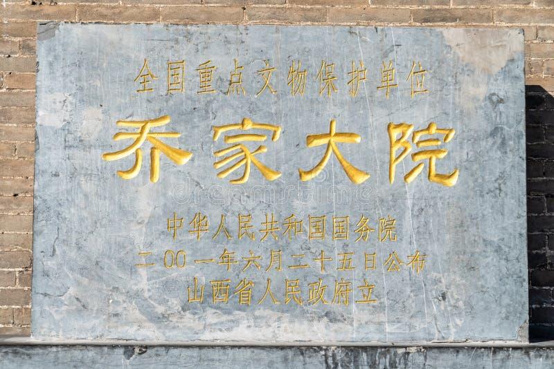 Antyczna Chińska siedziba handlowy surnamed qiao fotografia stock