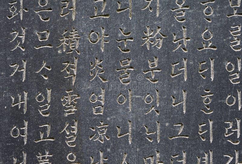 antyczny koreański nagrobek zdjęcie stock