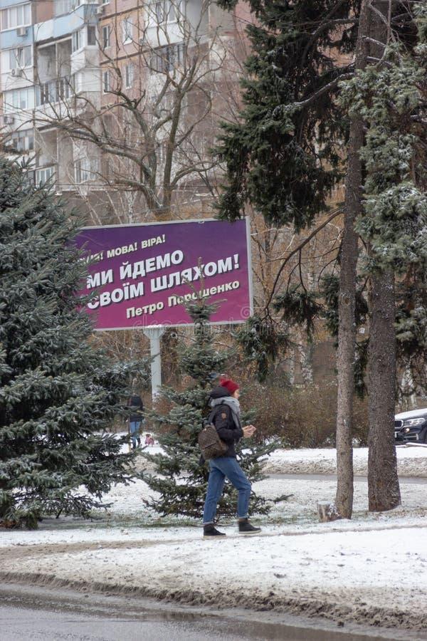 Anunciando a campanha eleitoral do presidente de Ucrânia Texto: Exército! Língua! Fé! Nós vamos nossa própria maneira! Petro Poro imagem de stock