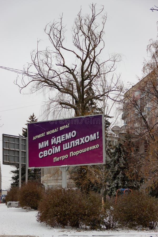 Anunciando a campanha eleitoral do presidente de Ucrânia Texto: Exército! Língua! Fé! Nós vamos nossa própria maneira! Petro Poro imagem de stock royalty free