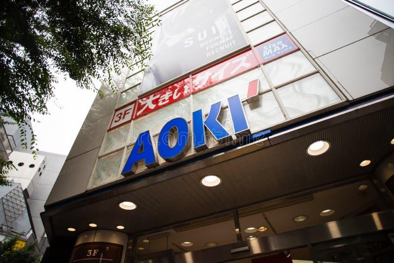 AOKI es una tienda especializada popular de la ropa del negocio en Japón foto de archivo